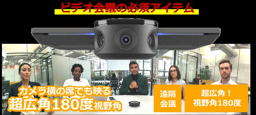 超広角! 視野角180度 会議用ビデオカメラ 「Jabra PanaCast」
