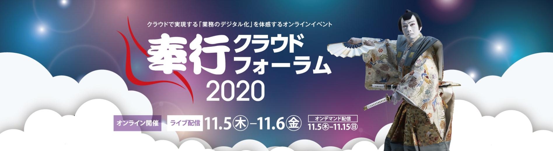 【終了】【イベント】OBC奉行クラウドフォーラム2020のご案内