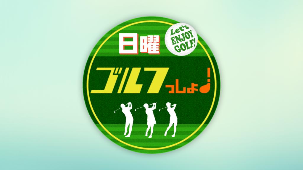テレビCMの放送について 第二弾 (テレビ東京 新番組『日曜ゴルフっしょ!』)