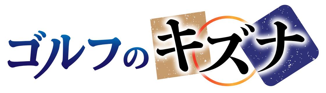 テレビCMの放送について (テレビ東京 新番組『ゴルフのキズナ』)